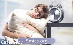 کم خوابی این بیماری ها را با خودش به همراه دارد