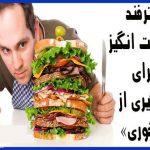 ۶ ترفند جلوگیری از پرخوری