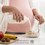 نیازهای غذایی دوران بارداری